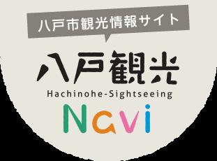 八戸市観光情報サイト「八戸観光Navi」